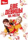 Сериал «Две девицы на мели» (2019 – ...)