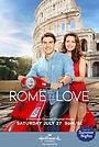 Фільм «Из Рима с любовью» (2019)