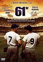 Фильм «61: История рекорда» (2001)