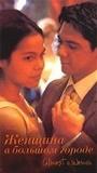 Фильм «Женщина в Большом Городе» (2002)