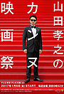 Серіал «Ямада Такаюки на Каннском кинофестивале» (2017)