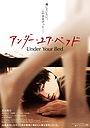 Фильм «Под твоей кроватью» (2019)