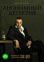 Сериал «Анонимный детектив» (2020 – ...)