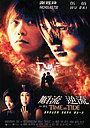 Фільм «Время не ждет» (2000)
