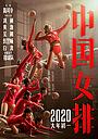Фільм «Женская волейбольная сборная» (2020)