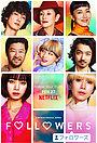 Сериал «Подписчики» (2020)