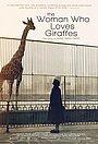 Фільм «Женщина, которая любит жирафов» (2018)