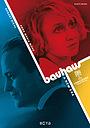Серіал «Баухаус — новая эра» (2019)