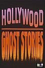 Фільм «Hollywood Ghost Stories» (1986)