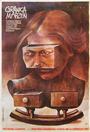 Фільм «Предел желаний» (1982)