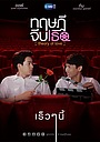 Сериал «Теория любви» (2019)