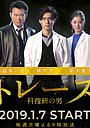 Серіал «След: Мужчина в криминалистической лаборатории» (2019)