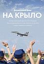 Фільм «На крыло» (2018)