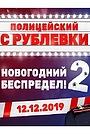 Поліцейський з Рубльовки: Новорічне свавілля 2