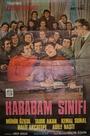 Фильм «Возмутительный класс» (1975)