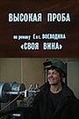 Сериал «Высокая проба» (1983)