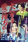 Фільм «Ôinaru ai no kanatanî» (1960)