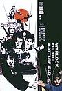 Фільм «Колдун на поле боя» (1977)