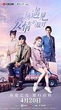 Сериал «Путешествие любви» (2019)