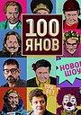 Сериал «100янов» (2019)