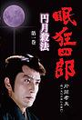 Сериал «Nemuri Kyôshirô: Burai Hikae» (1983)