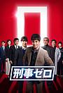 Серіал «Detective Zero» (2019)