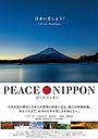 Фильм «Мирная Япония» (2018)