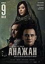Фільм «Анажан» (2019)