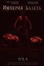 Фільм «Империя балета» (2018)