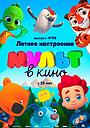 Мультфильм «МУЛЬТ в кино №98» (2019)