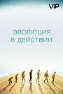 Сериал «Эволюция в действии» (2014 – ...)