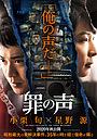 Фильм «Голос преступления» (2020)
