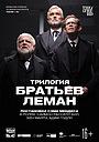 Фильм «Трилогия братьев Леман» (2019)