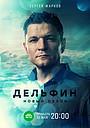 Сериал «Дельфин» (2020 – ...)
