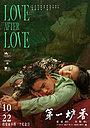 Фільм «Любовь после любви» (2020)