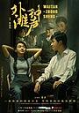 Сериал «Звон колокола на набережной Шанхая» (2018)