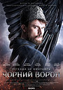 Фильм «Чёрный ворон» (2019)