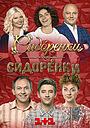 Сериал «Сидоренко-Сидоренко» (2019 – ...)
