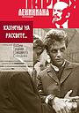 Фильм «Казнены на рассвете» (1964)