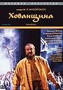 Фільм «Хованщина» (1989)