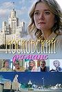 Фільм «Московский романс» (2019)
