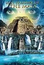 Серіал «Затерянные сокровища Майя» (2019 – ...)