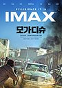 Фильм «Побег из Могадишо» (2021)