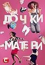 Серіал «Доньки-матерi» (2019)