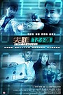 Фільм «Sat cheung 72 siu si» (2003)