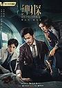 Серіал «Детектив L» (2019)