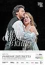 Фильм «Мет: Ромео и Джульетта» (2017)