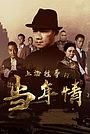 Фільм «The Old Days of Shanghai» (2019)