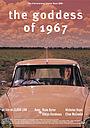 Фільм «Богиня 1967 года» (2000)