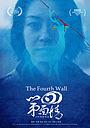 Фильм «Четвёртая стена» (2019)